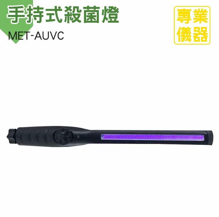 《安居生活館》除螨滅菌 手持式殺菌燈 攜帶式紫外線殺菌棒 USB充電 360度可調式 UV消毒殺菌燈 AUVC