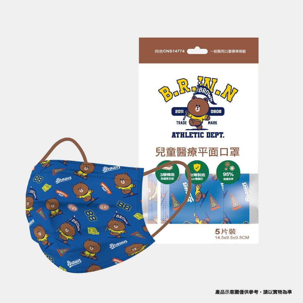 台灣康匠 Line 校友隊 兒童醫療口罩 袋裝5入(熊大) 台灣製造 MD雙鋼印