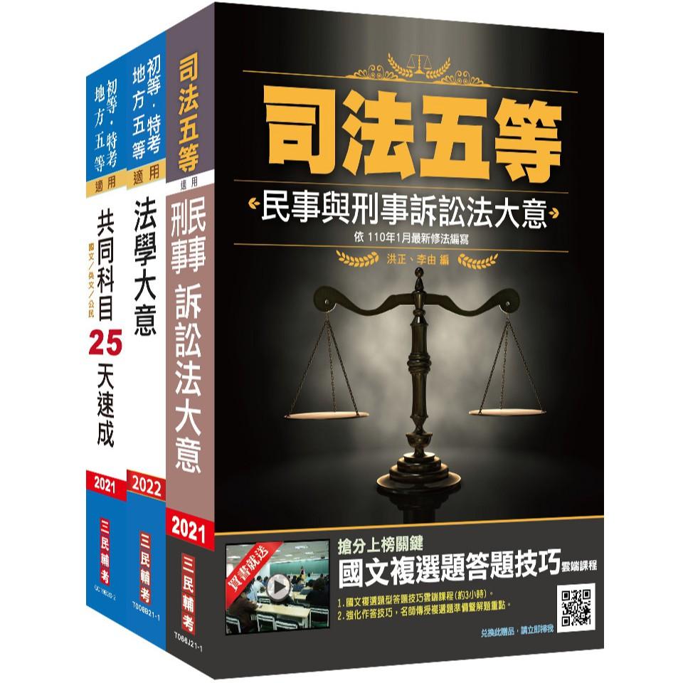 [三民輔考]2021司法特考五等[錄事]速成套書(贈公民搶分小法典)(S041J21-1)