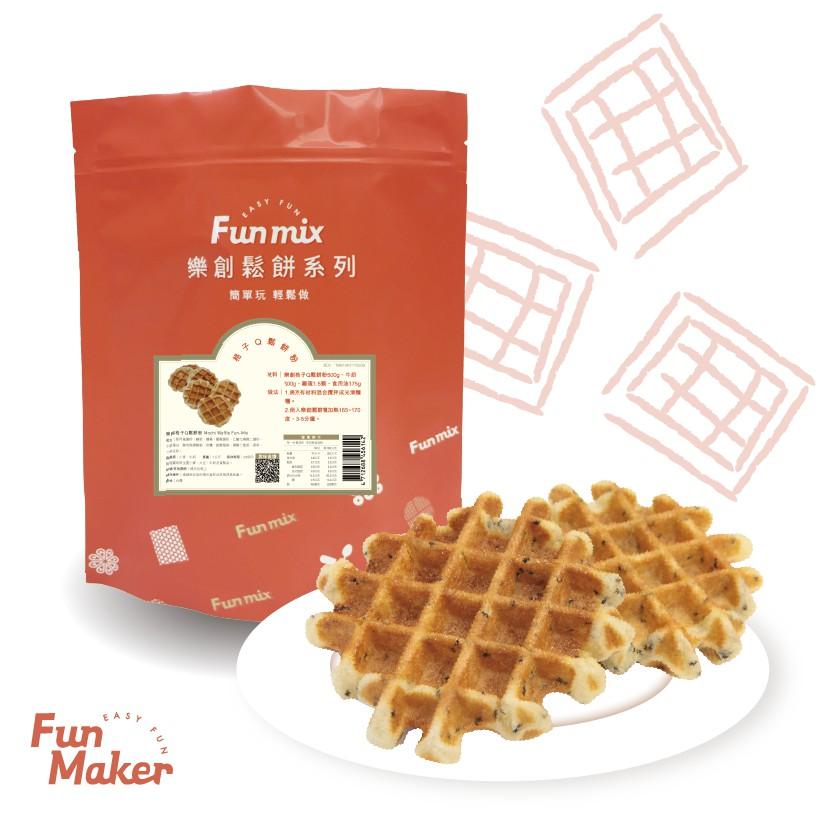 樂創格子Q鬆餅粉(1kg/包) 偽裝鬆餅的真麻糬/方便簡單烘焙粉/鬆餅預拌粉/親子DIY