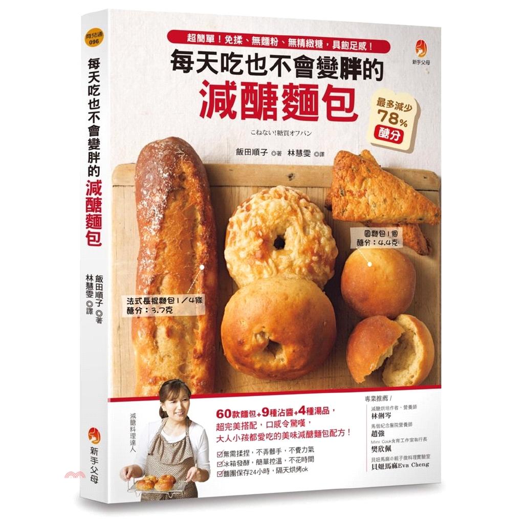 《新手父母》每天吃也不會變胖的減醣麵包:超簡單!免揉、無麵粉、無精緻糖,具飽足感![79折]