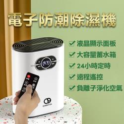 CY呈云 家用迷你電子防潮清淨/除濕機1.2L(遙控款)