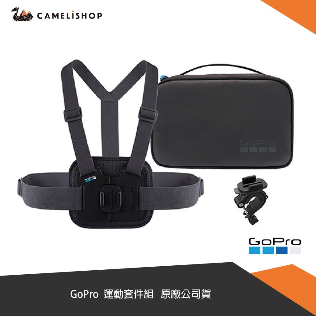 【GoPro】運動套件組 (AKTAC-001) 固定器 相機 拍照 攝影 錄影 原廠 公司貨 保固