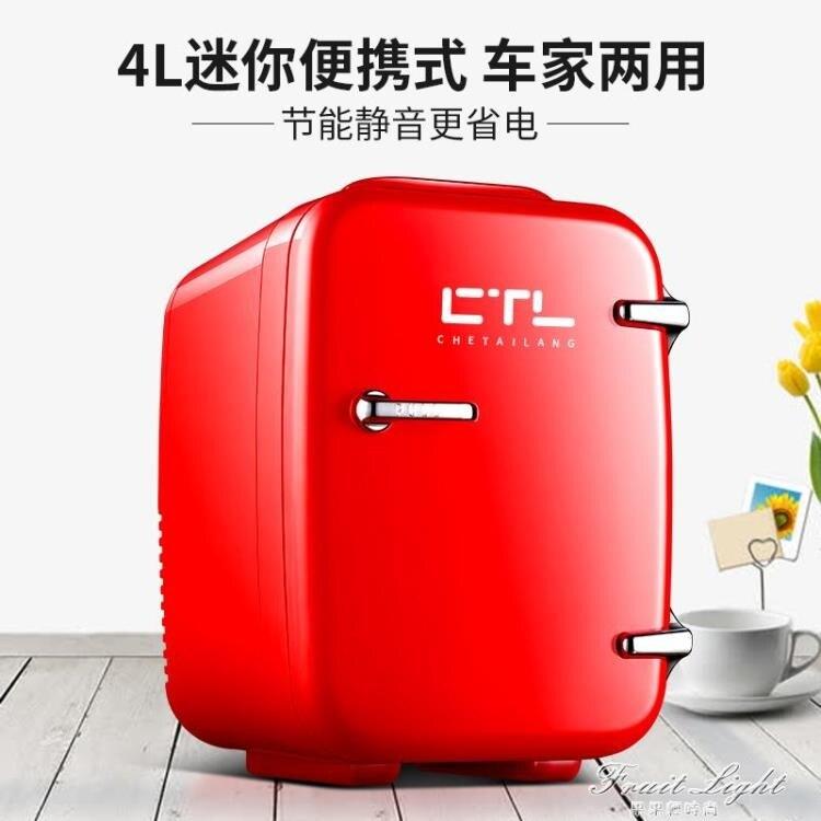 德國10L迷你小冰箱宿舍用小型家用車載兩用mini面膜化妝品冷藏4L