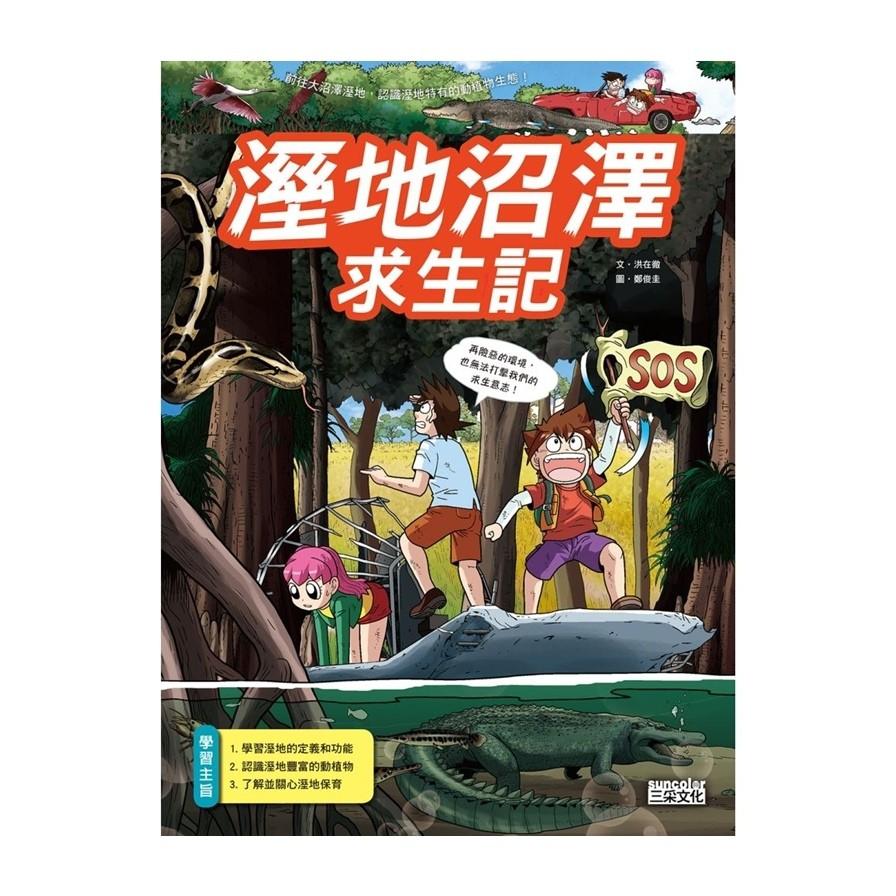 溼地沼澤求生記(洪在徹.繪/鄭俊圭)
