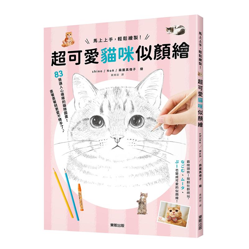 馬上上手,輕鬆繪製!超可愛貓咪似顏繪[9折]11100928939