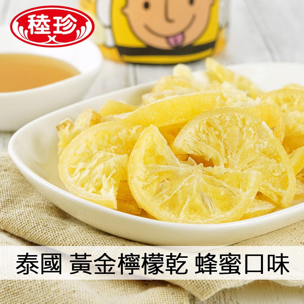 泰國 黃金檸檬乾 原味/辣味/蜂蜜 120g