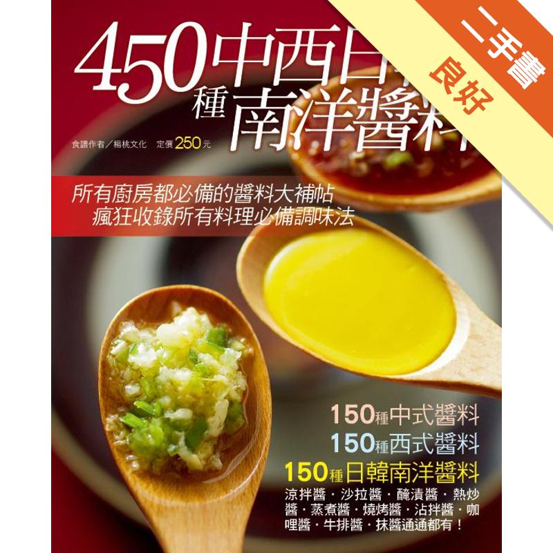 450 種中西日韓南洋醬料[二手書_良好]1928