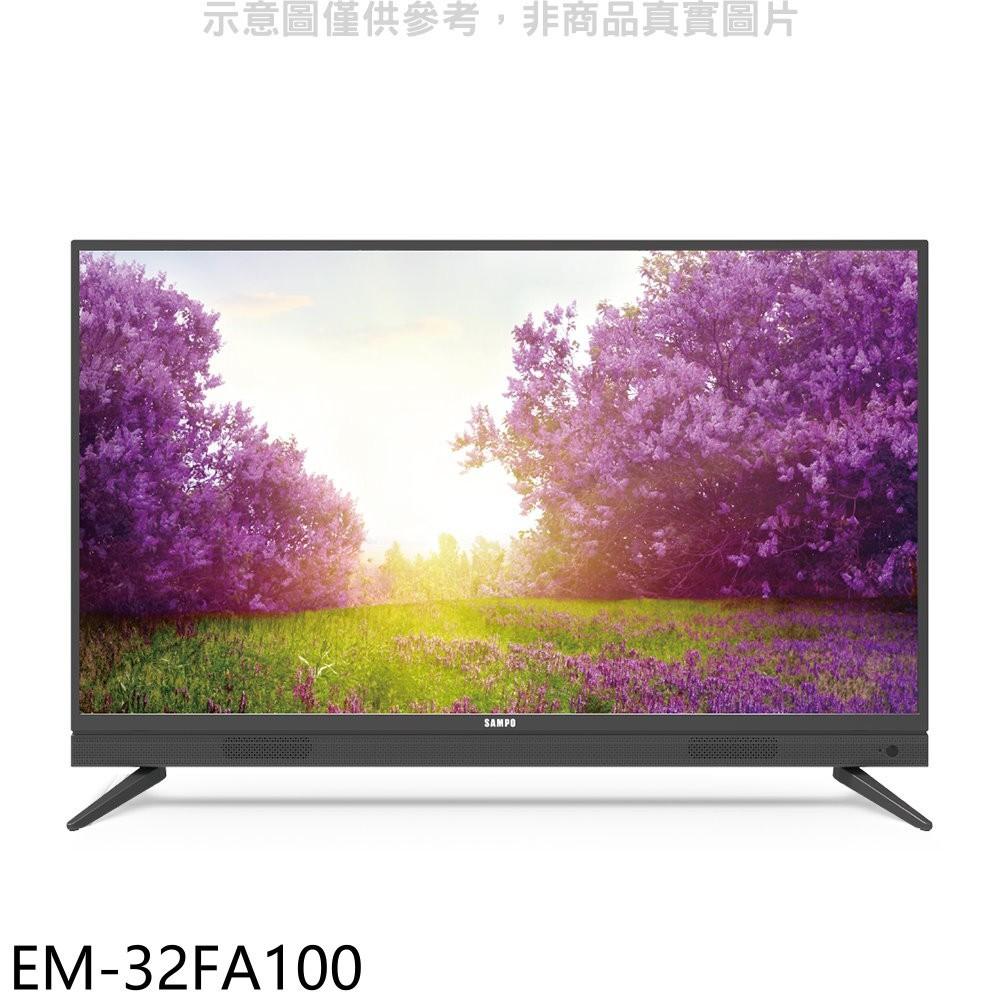 聲寶【EM-32FA100】32吋電視(含運無安裝) 分12期0利率