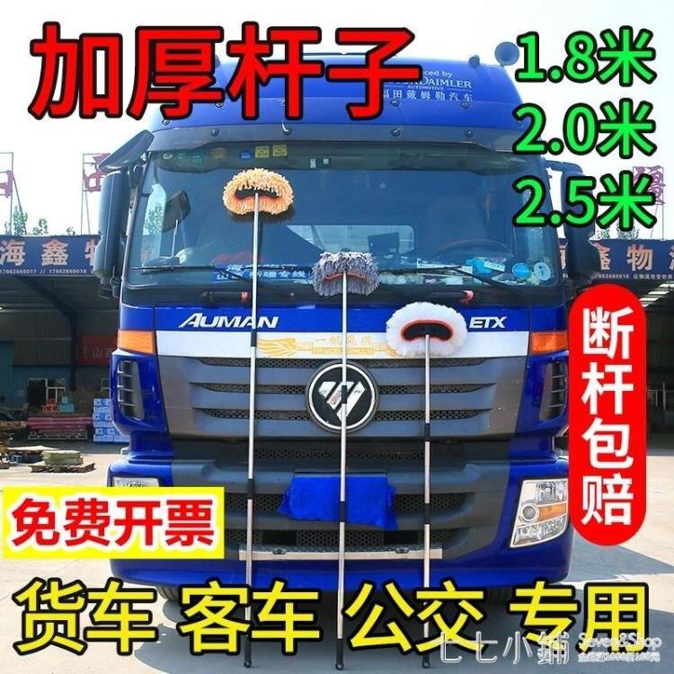 洗車拖把不傷車長桿加長伸縮純棉刷大車專用刷車加厚貨車用品套裝