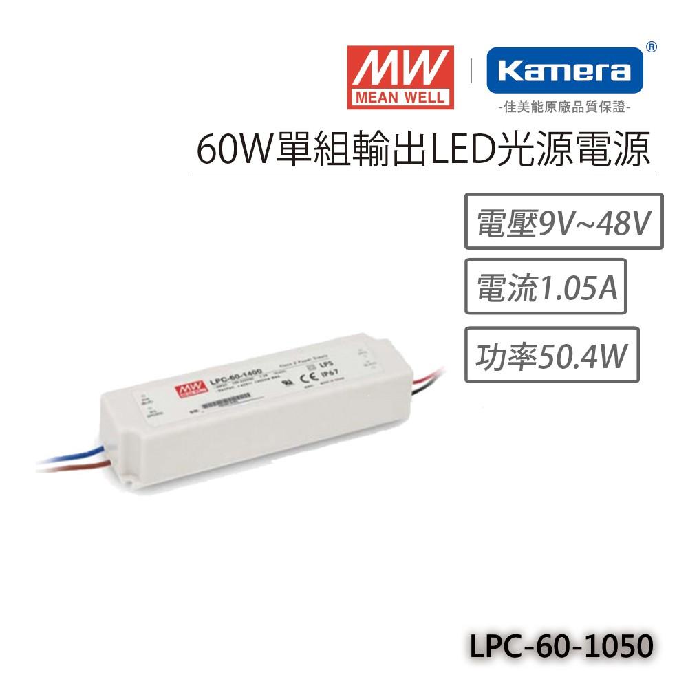 明緯 60W單組輸出LED光源電源(LPC-60-1050)