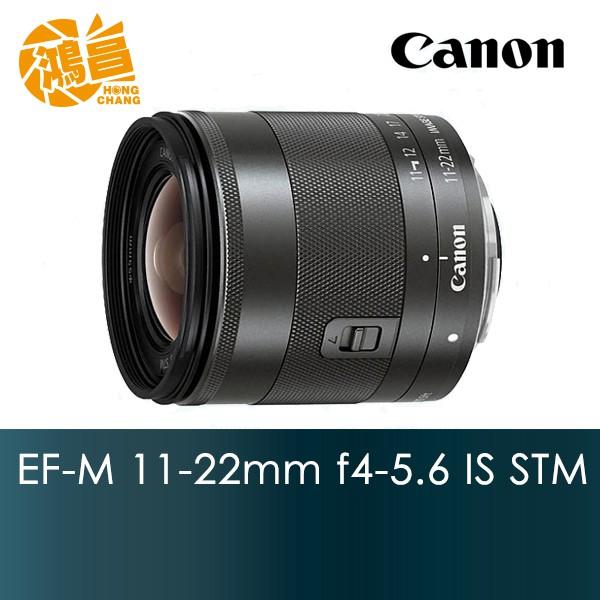 Canon EF-M 11-22mm f4-5.6 IS STM EOS M系列 M5/M6/M50 公司貨【鴻昌】