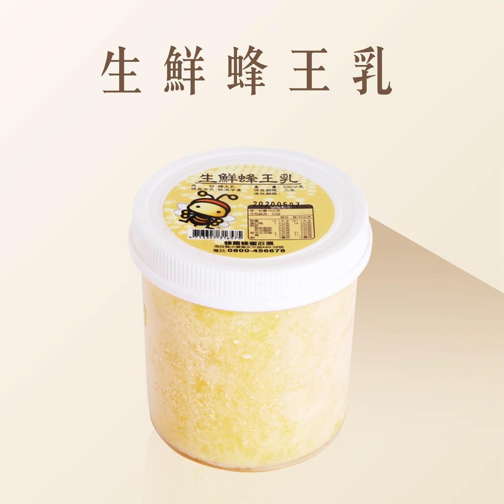 蜂國蜂蜜莊園-生鮮蜂王乳,500g,通過農糧署抽檢合格