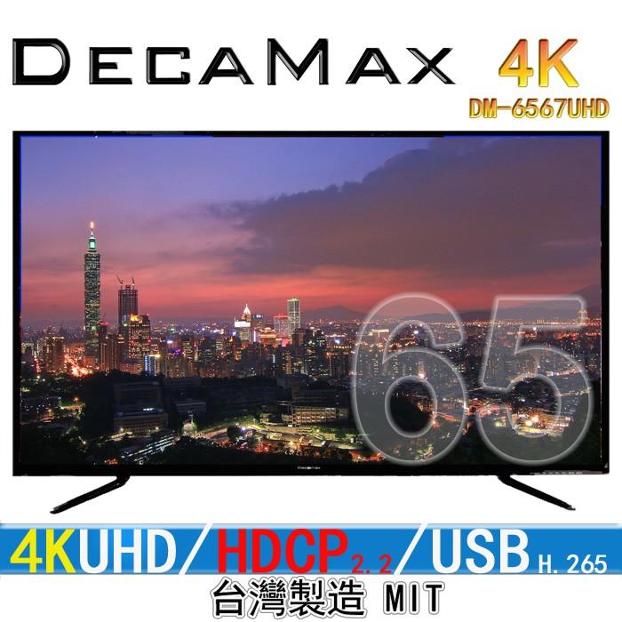 DECAMAX 65吋 液晶電視 (DM-6567UHD) UHD 真4K/3840 x 2160/數位/LED/USB