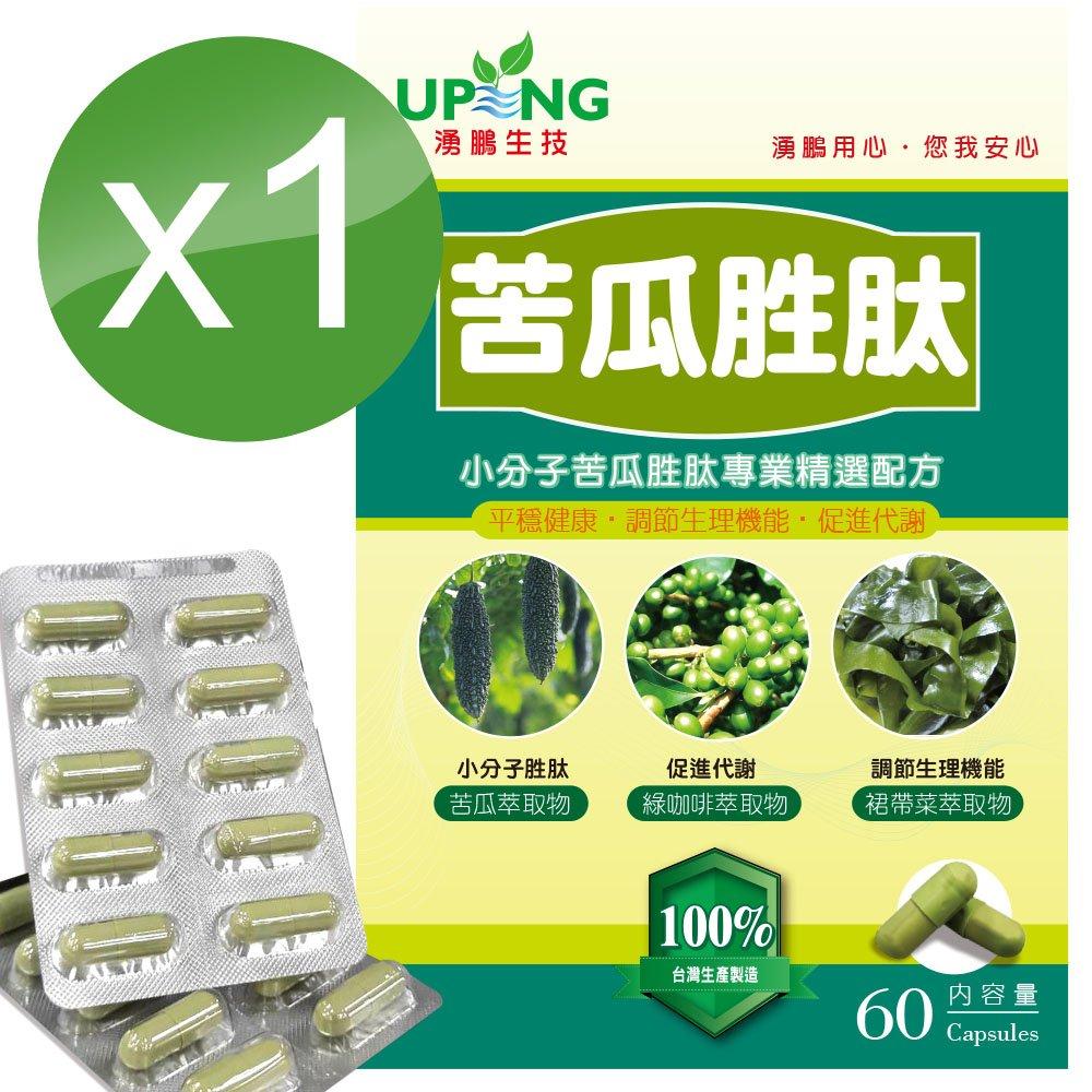 ◆快速到貨◆湧鵬生技苦瓜胜肽1入組(60顆/盒)