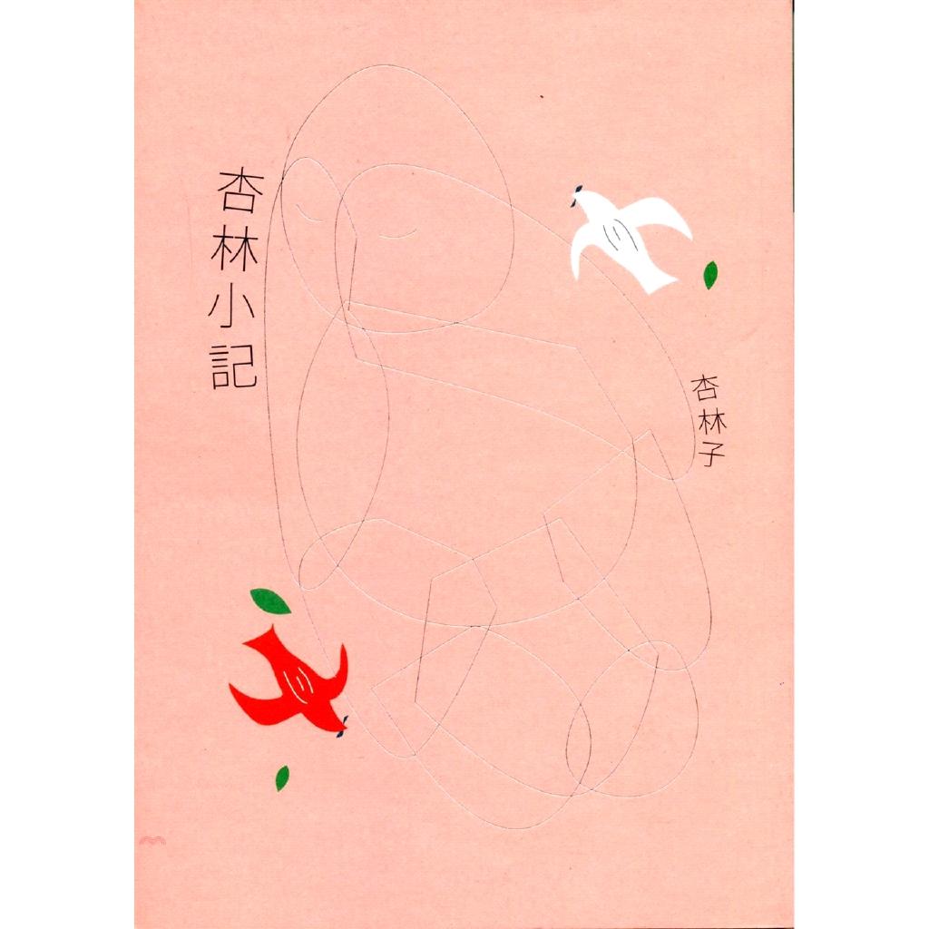 《九歌》杏林小記(暢銷30萬冊紀念版)[75折]