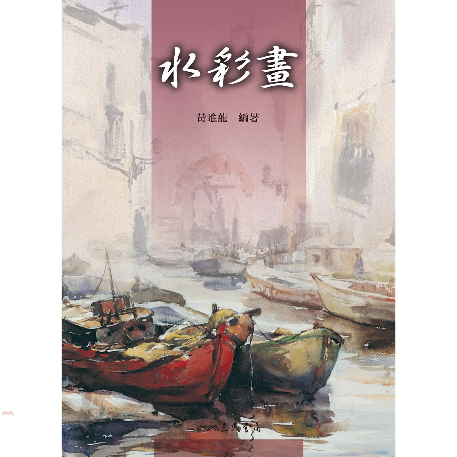 《三民》水彩畫(普及本)(精裝)[79折]