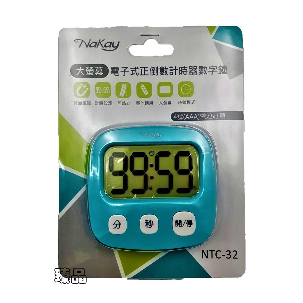 電子式正倒數計時器NTC-32