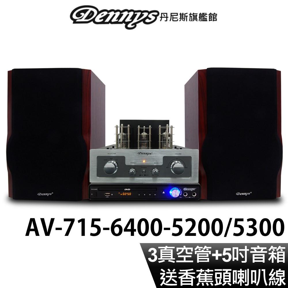 Dennys 天籟發燒3真空管擴大機DVD音響組 送香蕉頭喇叭線 AV-715-6400-5300