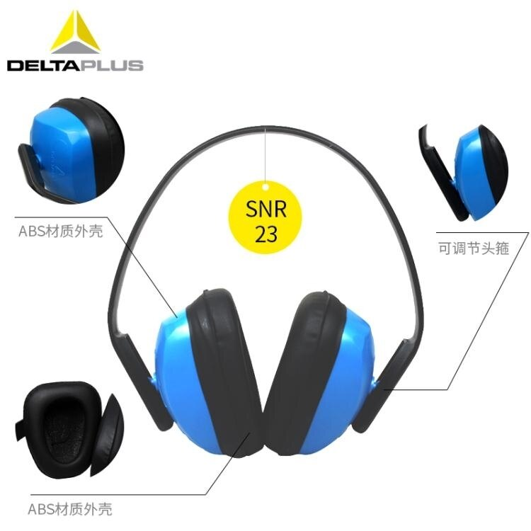 隔音耳罩 代爾塔隔音耳罩睡眠用學習睡覺工業靜音專業防噪音耳罩隔音耳機