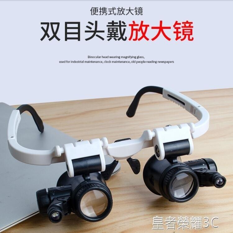 放大鏡 頭戴式眼鏡放大鏡維修用led帶燈高清8倍雙目鏡20倍檢驗珠寶電子電路維修 免運