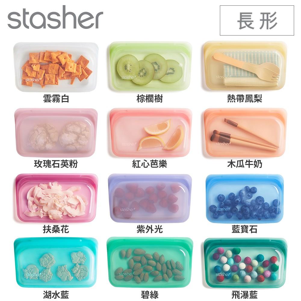 美國Stasher 長形環保按壓式矽膠密封袋 (18.5 x11.5 x1.5 cm) 多色可選