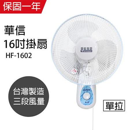 華信 MIT 台灣製造16吋單拉壁扇強風電風扇 HF-1602