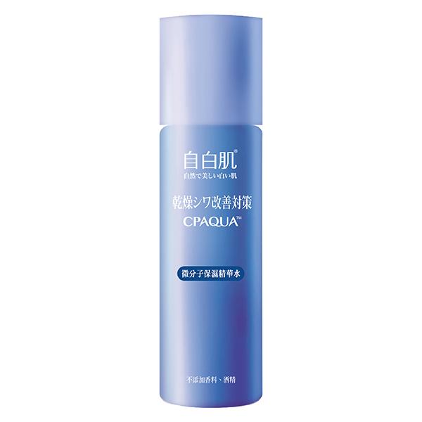 自白肌微分子玻尿酸保濕修護精華水35ml