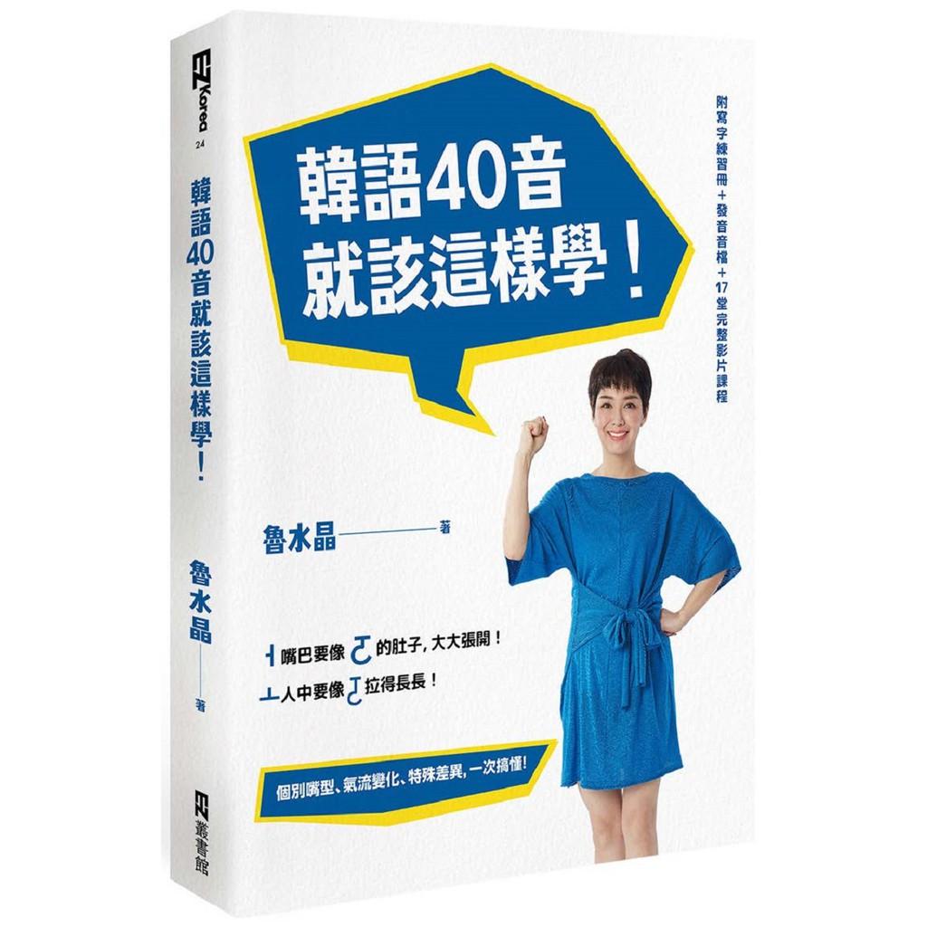 韓語40音就該這樣學!(1課本+1寫字練習冊+17堂完整影片課程+發音示範音檔)<啃書>