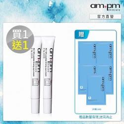 ampm牛爾 RX10倍胜肽抗皺眼霜2入 (加贈超濃縮三重玻尿酸保濕面膜5入)