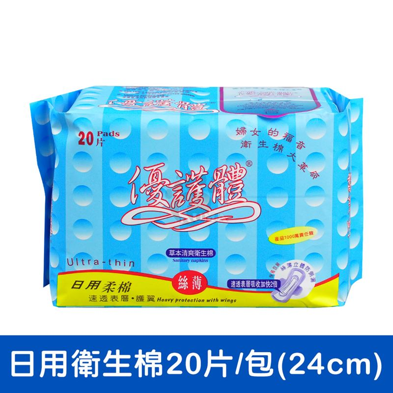 優護體 草本清爽衛生棉20片
