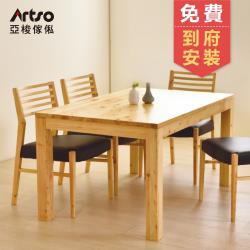 【Artso 亞梭】AKATSUKI 曉-日本檜木餐桌(餐桌/實木家具/檜木)