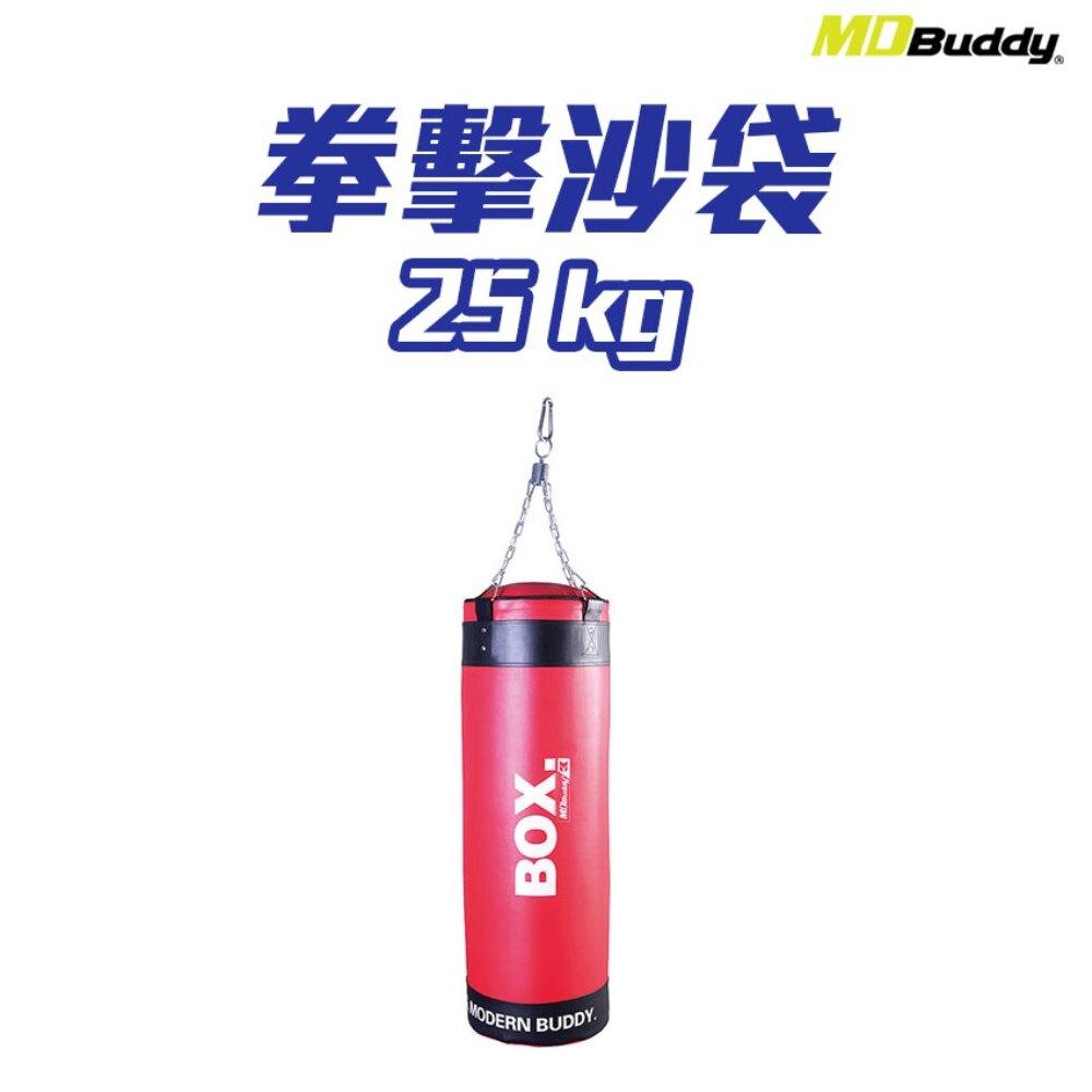 MDBuddy 拳擊沙袋 25KG (免運 重訓 搏擊 散打 健身【60257】≡排汗專家≡