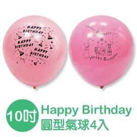 珠友 BI-03021 10吋 生日快樂 圓型氣球汽球/小包裝