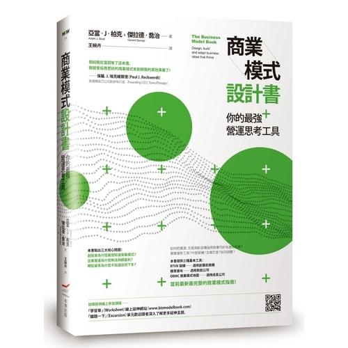 商業模式設計書(你的最強營運思考工具)