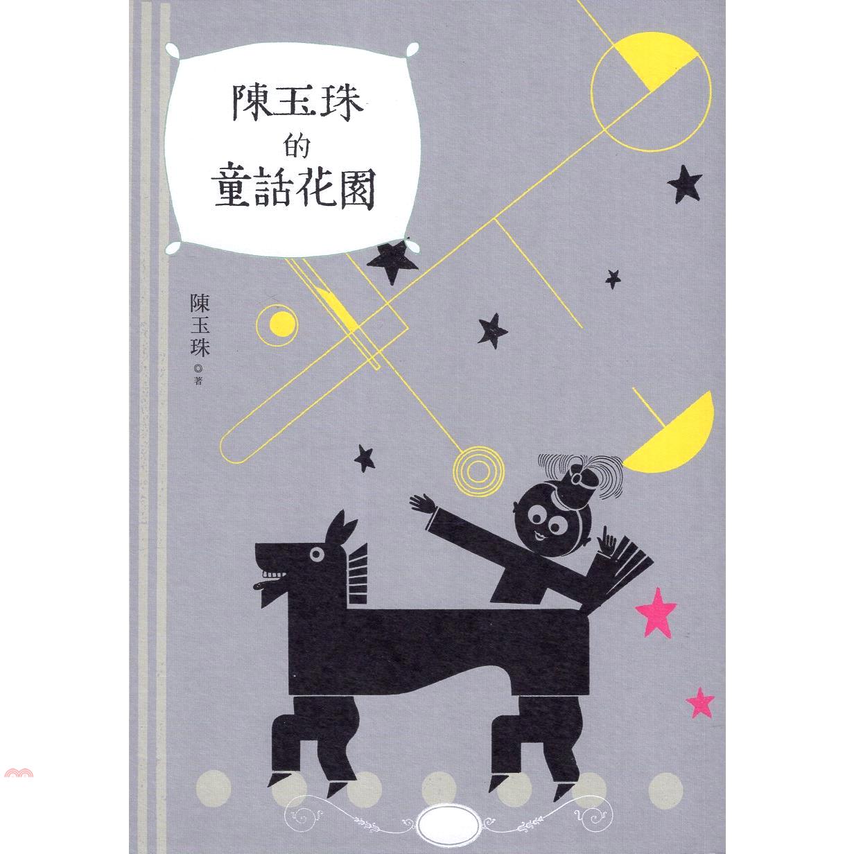 《蔚藍文化》陳玉珠的童話花園[9折]