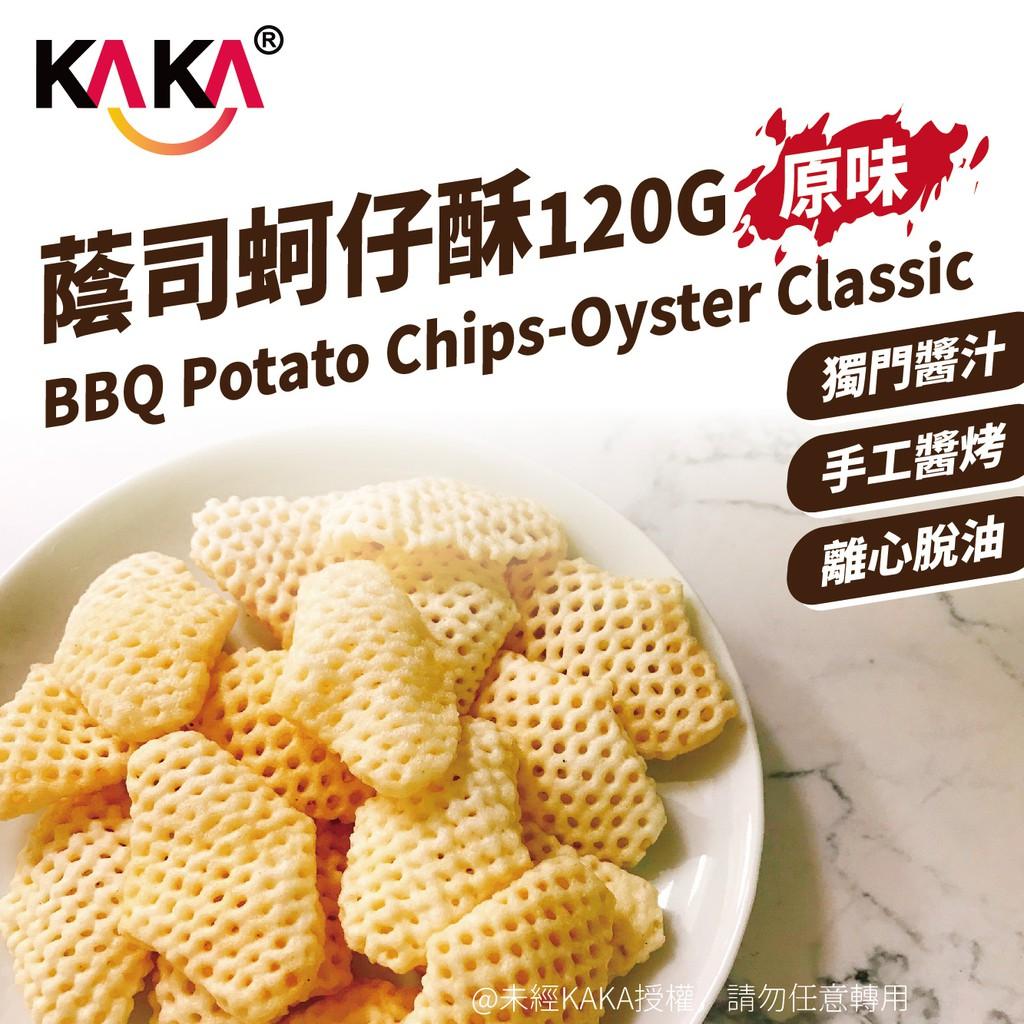 KAKA 蔭司蚵仔酥 120g 原味