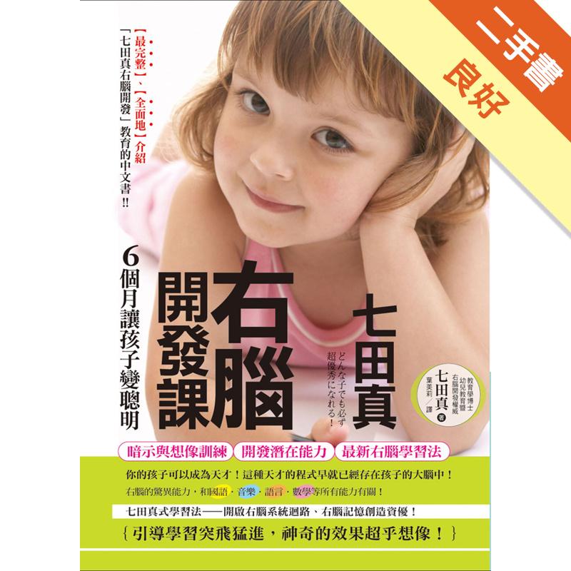 七田真右腦開發課:6個月讓孩子變聰明[二手書_良好]11311444960
