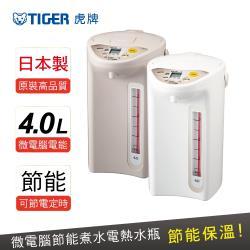 TIGER虎牌 日本製_4.0L微電腦電熱水瓶(PDR-S40R)