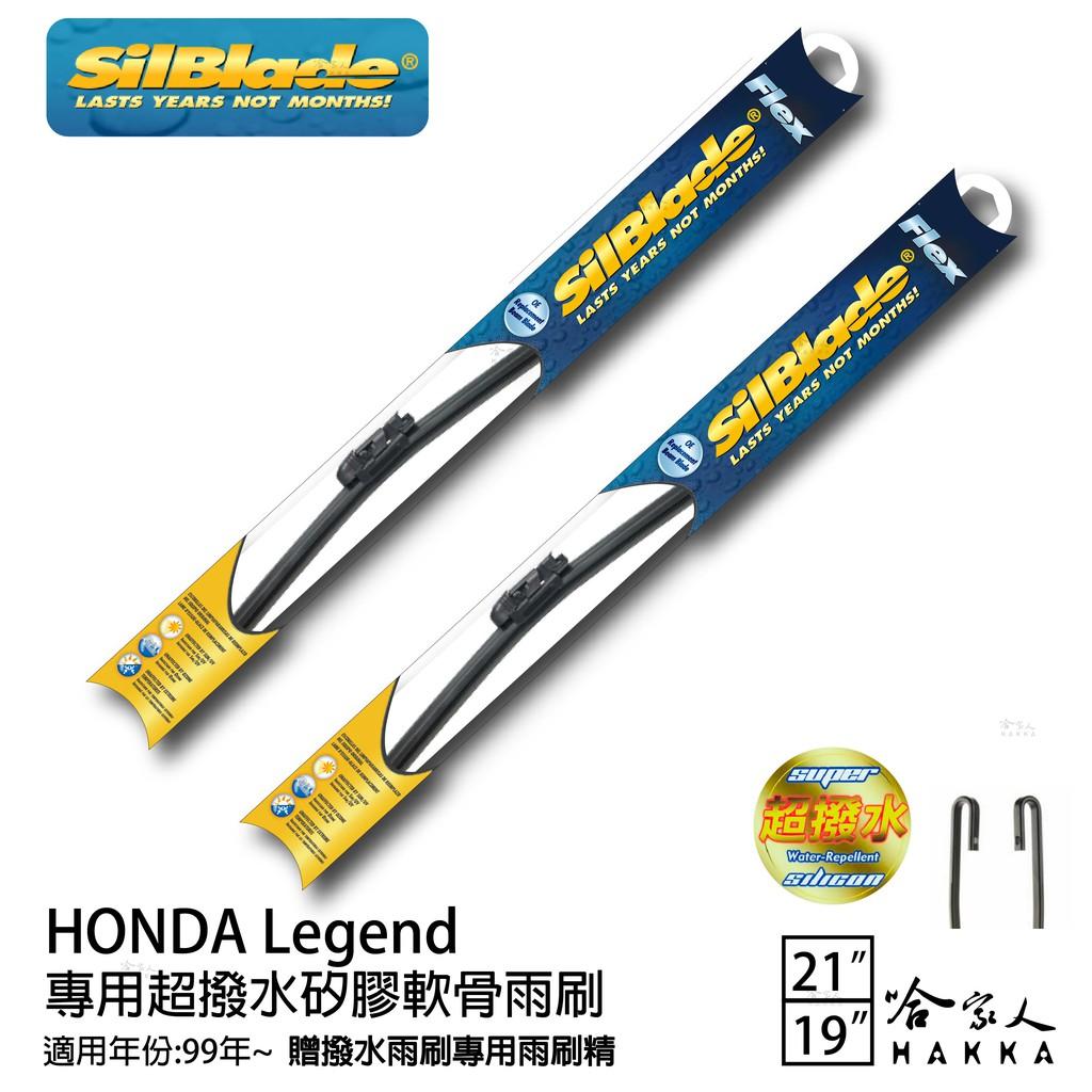 SilBlade HONDA Legend 矽膠撥水雨刷 21 19 兩入 免運 贈雨刷精 99~年 本田 哈家人