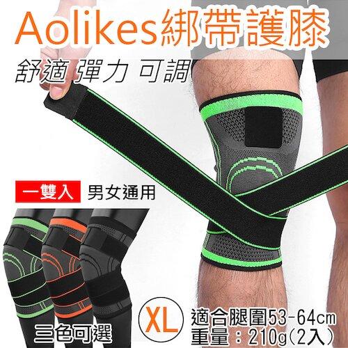 【捷華】綁帶護膝 XL號 1雙入 Aolikes