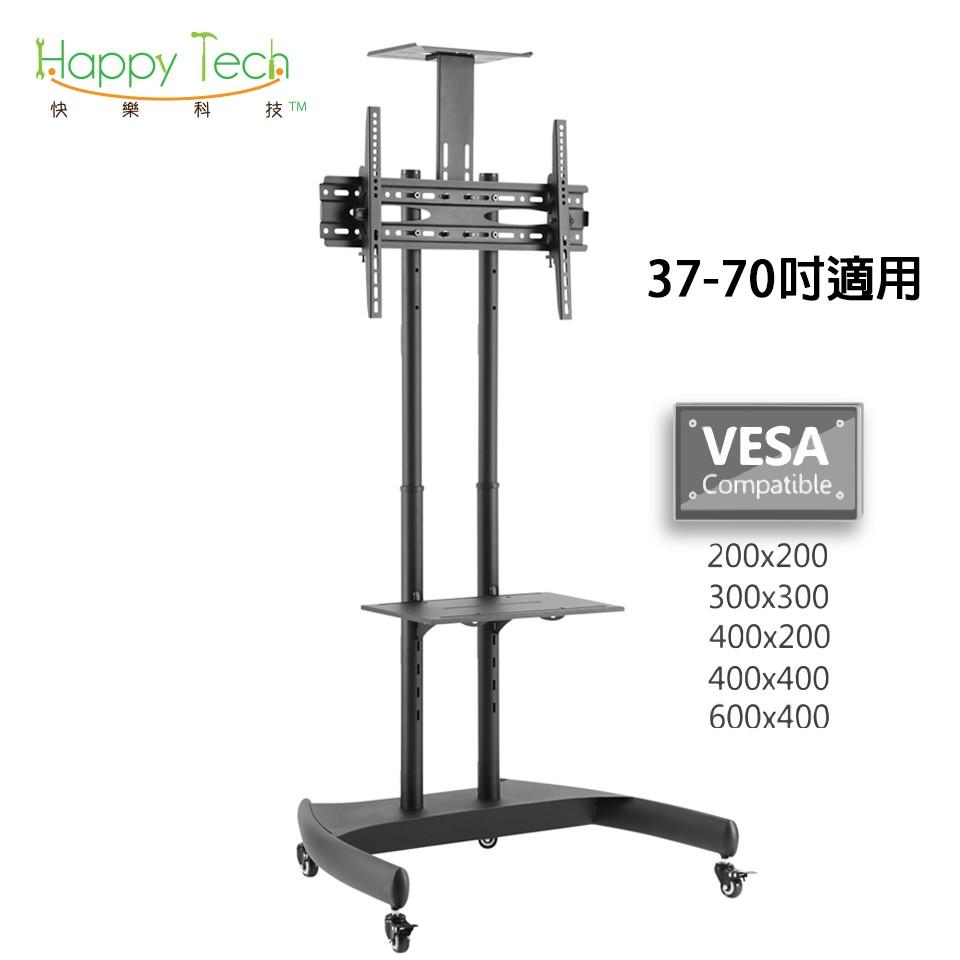 【HappyTech】 ST138B電視推車 電視落地架/電視移動架/電視立架/一體成形底座/37-70吋適用