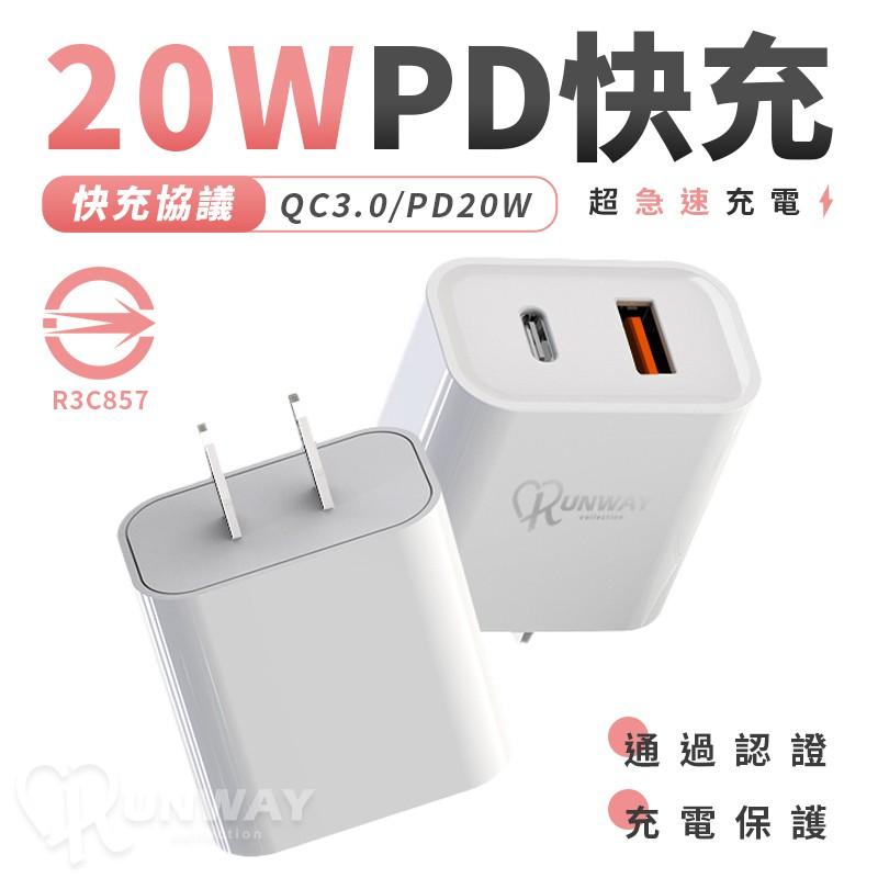 20W iPhone 安卓 PD快充+QC3.0 充電頭 快速充電 USB Type-C 充電器 快充頭 豆腐頭
