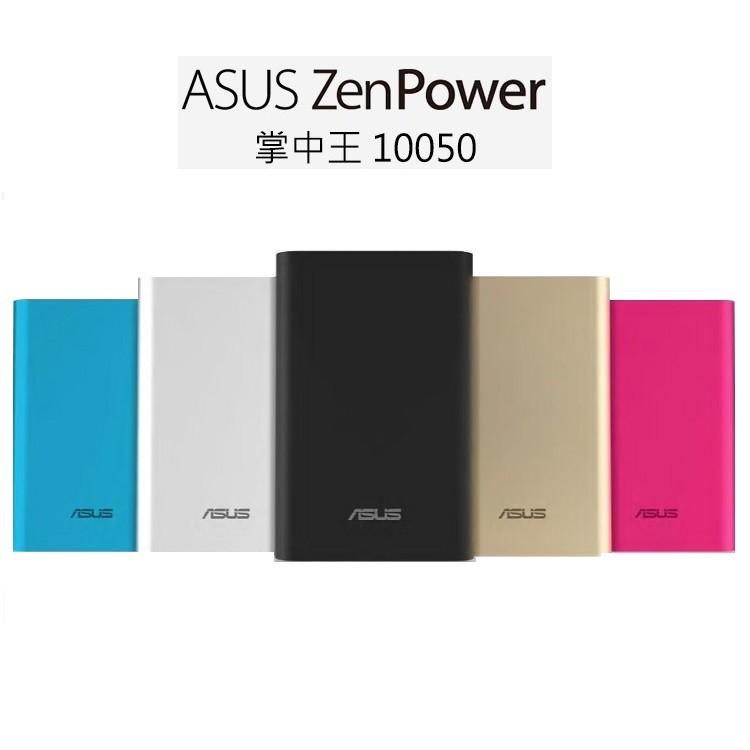 ASUS ZenPower 10050mAh 行動電源 掌中王