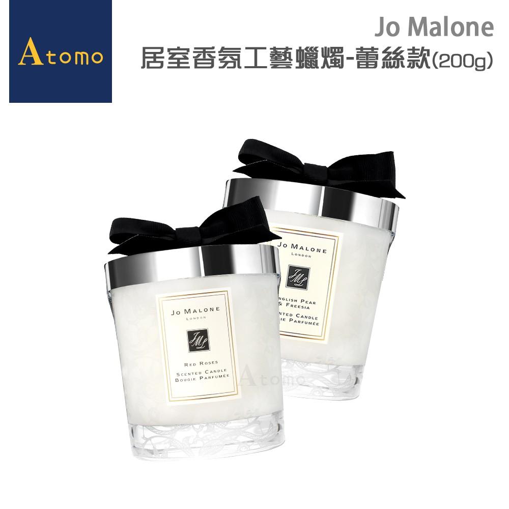 Jo Malone 居室香氛工藝蠟燭(200g)-英國梨與小蒼蘭/橙花[蕾絲版]【Atomo】