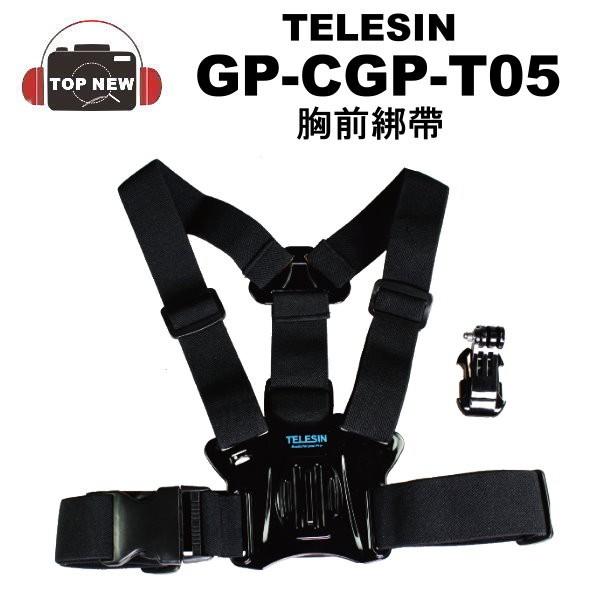 TELESIN GP-CGP-T05  高品質 T款 胸前綁帶 適用 HERO GoPro 全系列