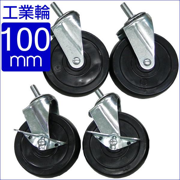 25mm鐵管用100mm鐵板工業輪/層架配件 MIT台灣製 完美主義【J000K】