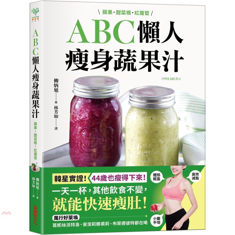 ABC懶人瘦身蔬果汁:蘋果.甜菜根.紅蘿蔔,3種食材×每天一杯,快速瘦肚、高效減脂,喝出紅潤好氣色![79折]
