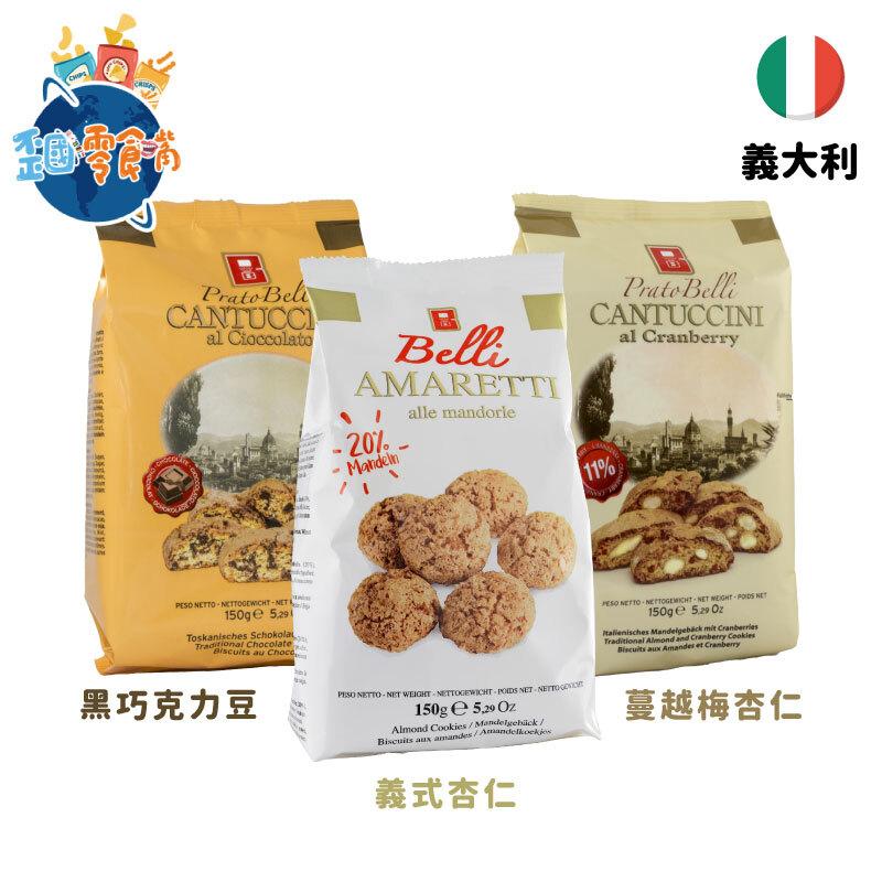 【義大利】Belli托斯卡尼脆餅-杏仁100g/杏仁150g/蔓越莓杏仁150g/黑巧克力豆150g