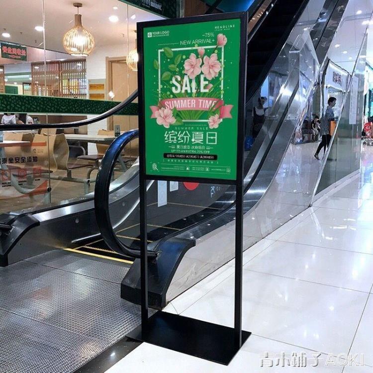 廣告牌展示牌立牌廣告架雙面展示架促銷海報架KT板展架立式廣告架 摩登生活